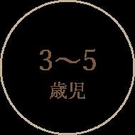 3〜5歳児