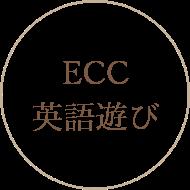 ECC英語遊び